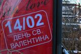 Київ зустірчає День святого Валентина