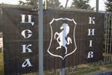 Фанати київського ЦСКА: «Імідж країни зіпсує не жменька гарячих голів, а вкрадені мільйони, відмиті на Євро-2012»