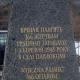 напис на памятнику