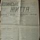 Перша шпальта газети 'Волинське життя' за 21 січня 1919 р. №6.