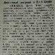 Стаття з газети 'Український козак' за 29 жовтня 1919 року №83 про денікінські погроми.