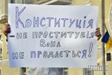 Активісти протестували під адміністрацією Януковича проти порушень Конституції владою
