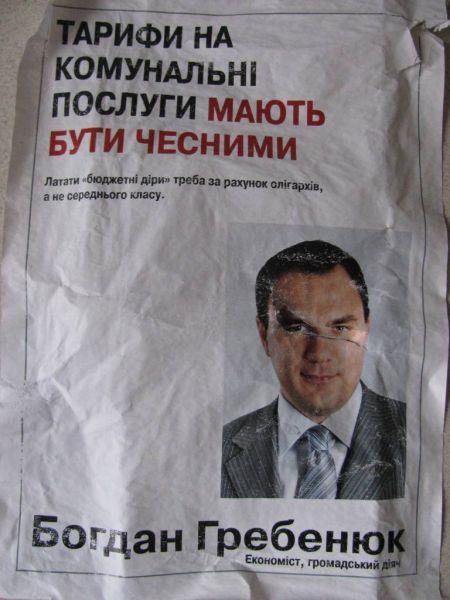 Реанимационный пакет реформ обнародовал рейтинг депутатов-реформаторов - Цензор.НЕТ 5120