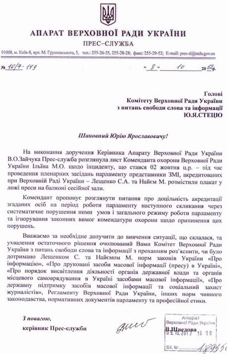 Журналістів хочуть позбавити акредитації в Раду через плакат проти наклепу 3fefaf34e9954