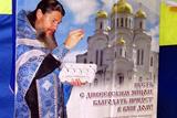 Нещадна російська реклама