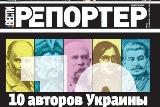 Малоросійський «Репортер»: «жива журналістика» про стриптиз та Сталіна