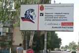 Політики як товар. Міф про проросійську сутність Одещини