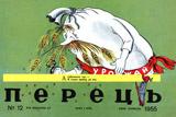 Топ-25 обкладинок легендарного журналу