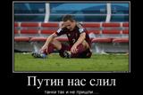 Як відреагувала інтернет спільнота на програш збірної Росії