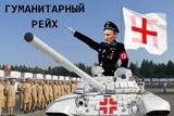 Фотожаби та карикатури на тему російської гуманітарної допомоги