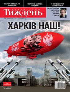 Турчинов поручил создать группу по подготовке первого заседания новой Рады - Цензор.НЕТ 4618