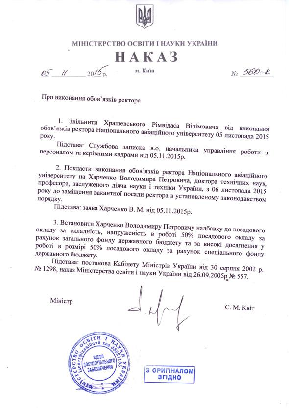 Кума Табачника и экс-нардепа от ПР Луцкого вернули на должность в НАУ, несмотря на выявленные нарушения на 300 млн грн - Цензор.НЕТ 5302