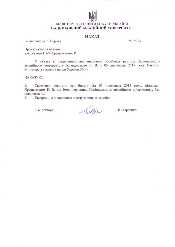 Кума Табачника и экс-нардепа от ПР Луцкого вернули на должность в НАУ, несмотря на выявленные нарушения на 300 млн грн - Цензор.НЕТ 338
