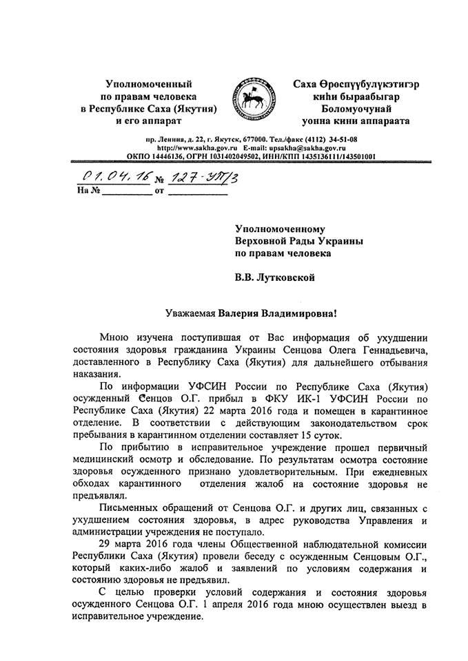 Омбудсмен Якутії проінформував про стан здоров'я Сенцова (ДОКУМЕНТ) - фото 1