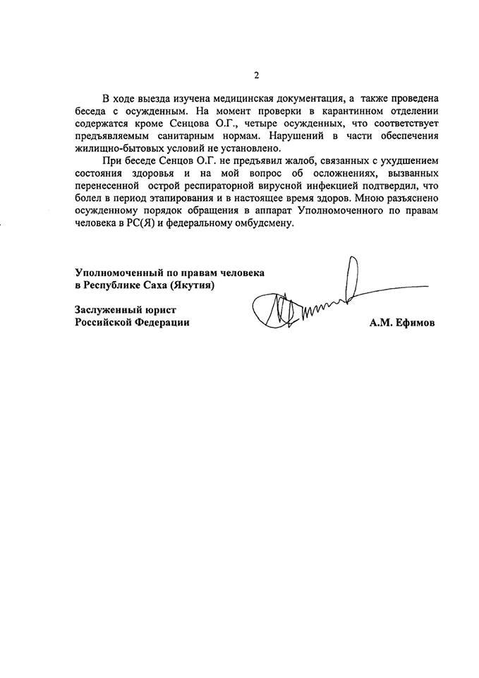 Омбудсмен Якутії проінформував про стан здоров'я Сенцова (ДОКУМЕНТ) - фото 2