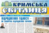 «Кримська світлиця»: за крок до зникнення?