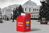 Мистецтво зволікання. Чи готовий український політикум узаконити ОРДіЛО