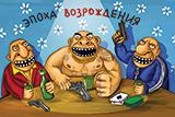 Чи з'явиться в Україні «Коза Ностра-2»?