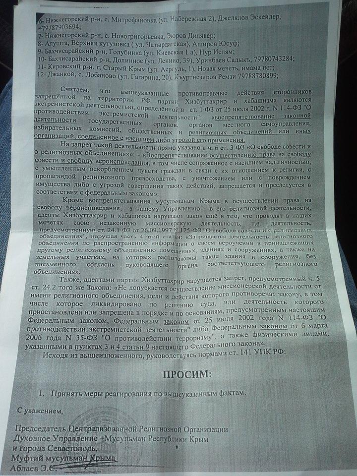 Санкції на обшуки у кримських татар дав муфтій Криму (ДОКУМЕНТ) - фото 2