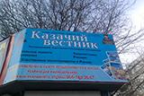 Про що пишуть газети в «ЛНР»