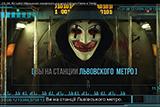 Привиди львівського метро