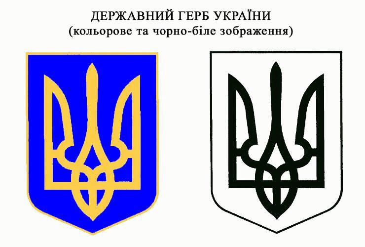 Герб украины картинки