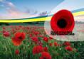 Сьогодні Україна відзначає 72-гу річницю Перемоги над нацизмом