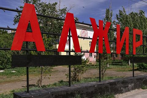 Що залишилось від сумнозвісного табору АЛЖИР у Казахстані
