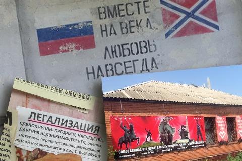 """Про що """"говорять"""" стіни Луганська"""