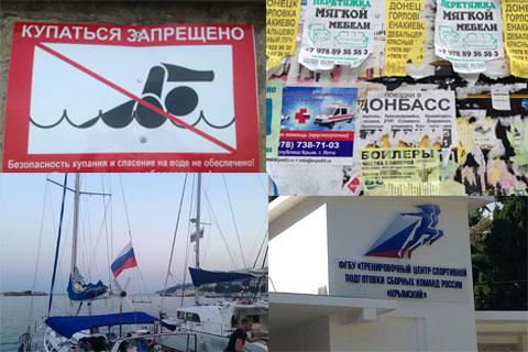 Крим очима мешканців Луганська
