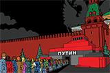 Альтернативна влада. Яким бачиться українське питання в очах російської опозиції