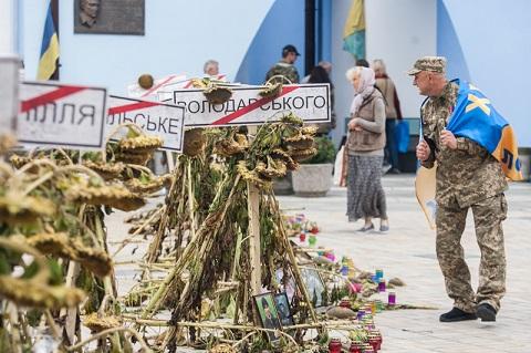 День пам'яті Іловайської трагедії
