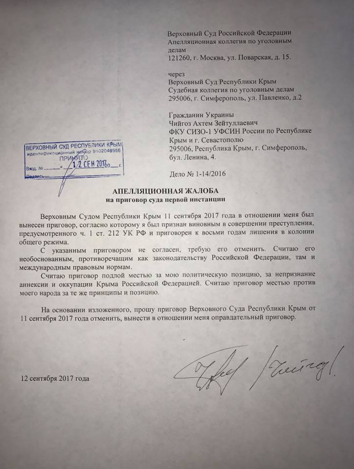 expres.ua Захист Ахтема Чийгоза подав апеляції на рішення суду f508593e66138