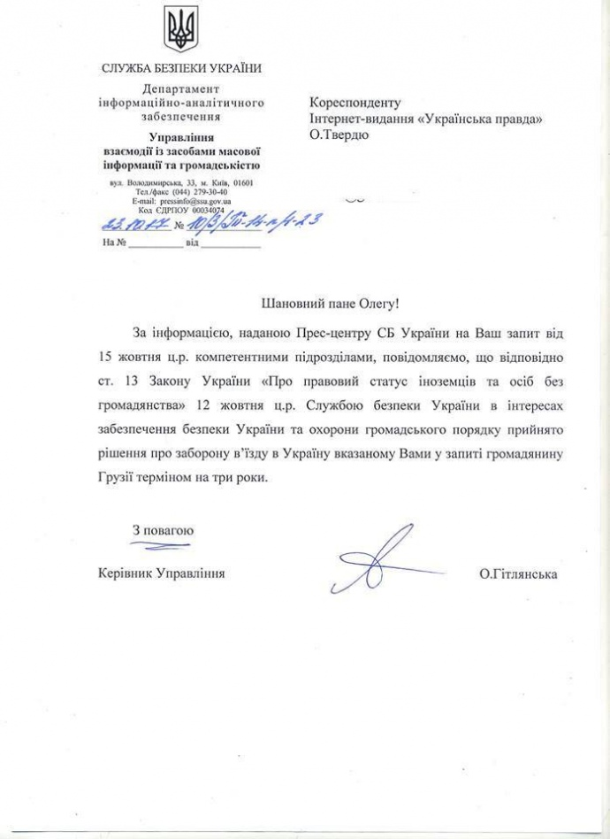 vgolos.com.ua СБУ заборонила в їзд до України соратникові Саакашвілі 38e9be4fc14be