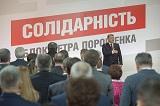 Форум БПП: «Даллас» Петра Порошенка