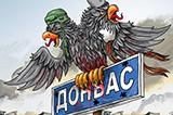 Хто воює проти нас на Донбасі