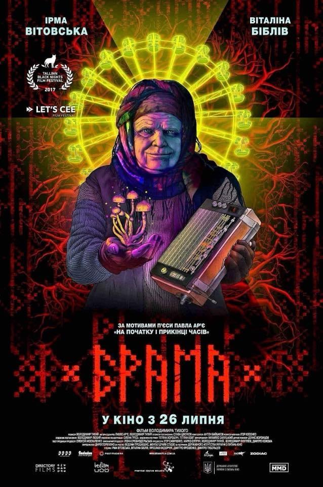 Нова хвиля українського кіно. Які стрічки вийшли в прокат у 2018 році