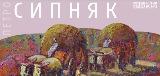 Виставка Крушельницької та DJazz Music Fest. Найважливіші культурні події тижня