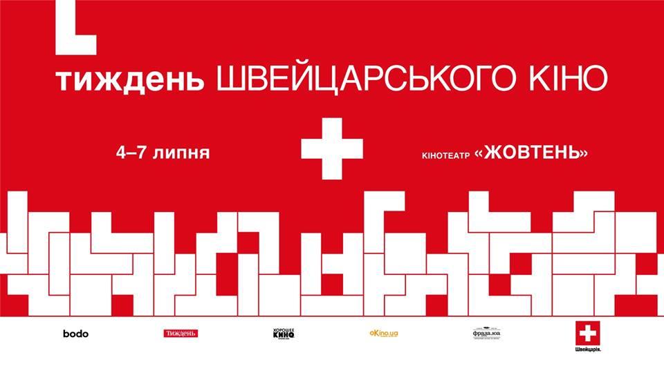 Швейцарське кіно у Києві та авторські читання у Львові. Найважливіші культурні події тижня