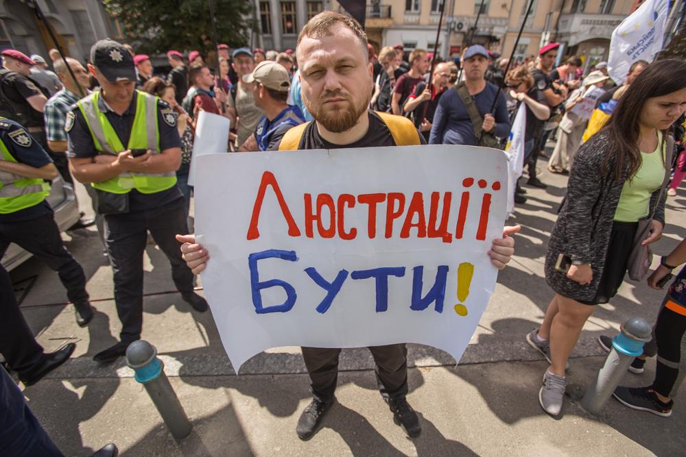 Мітинг на підтримку люстрації у Києві
