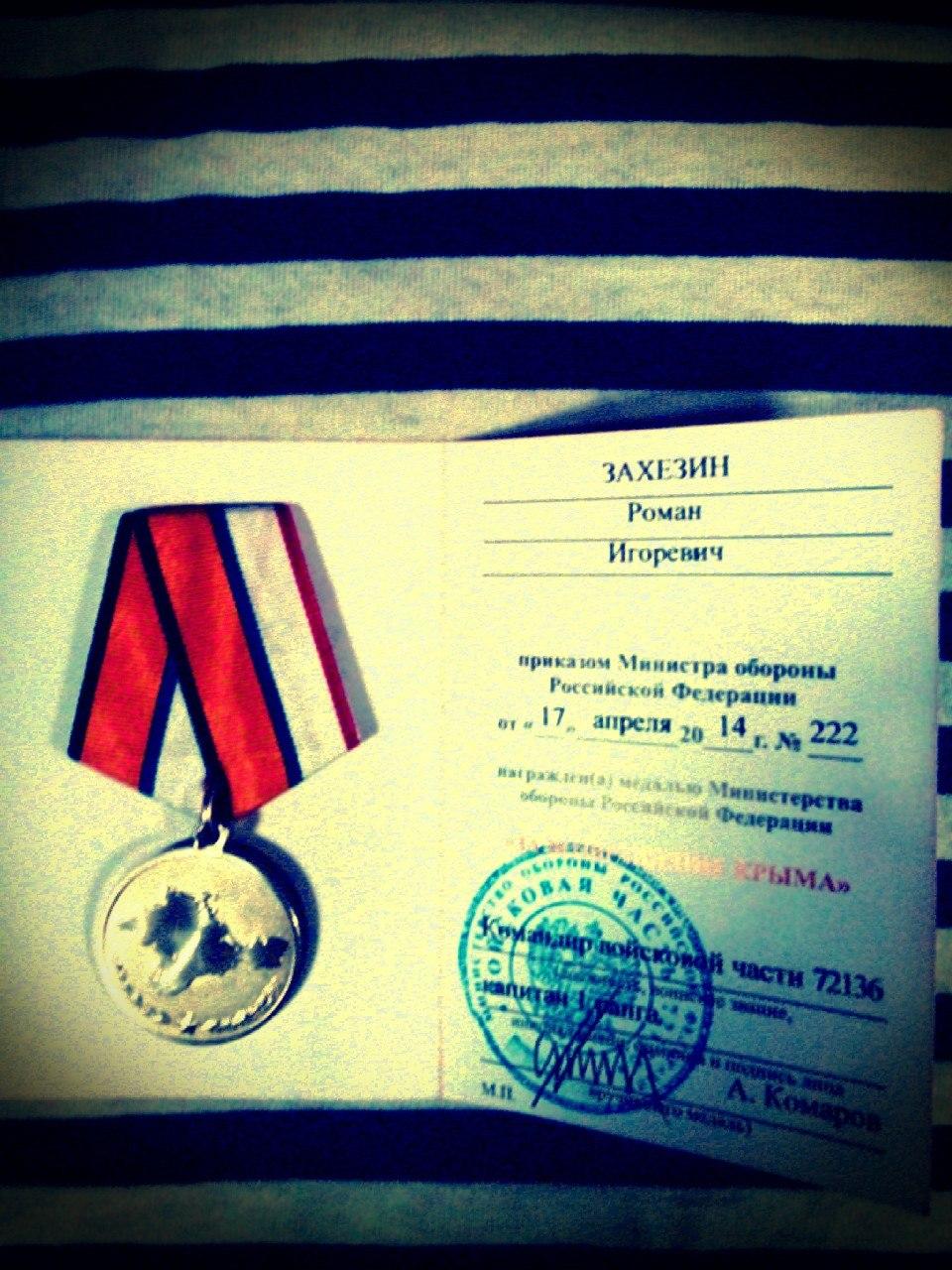 Роман Захезін опублікував фото з медаллю за окупацію Криму та фото нагородного посвідчення до неї