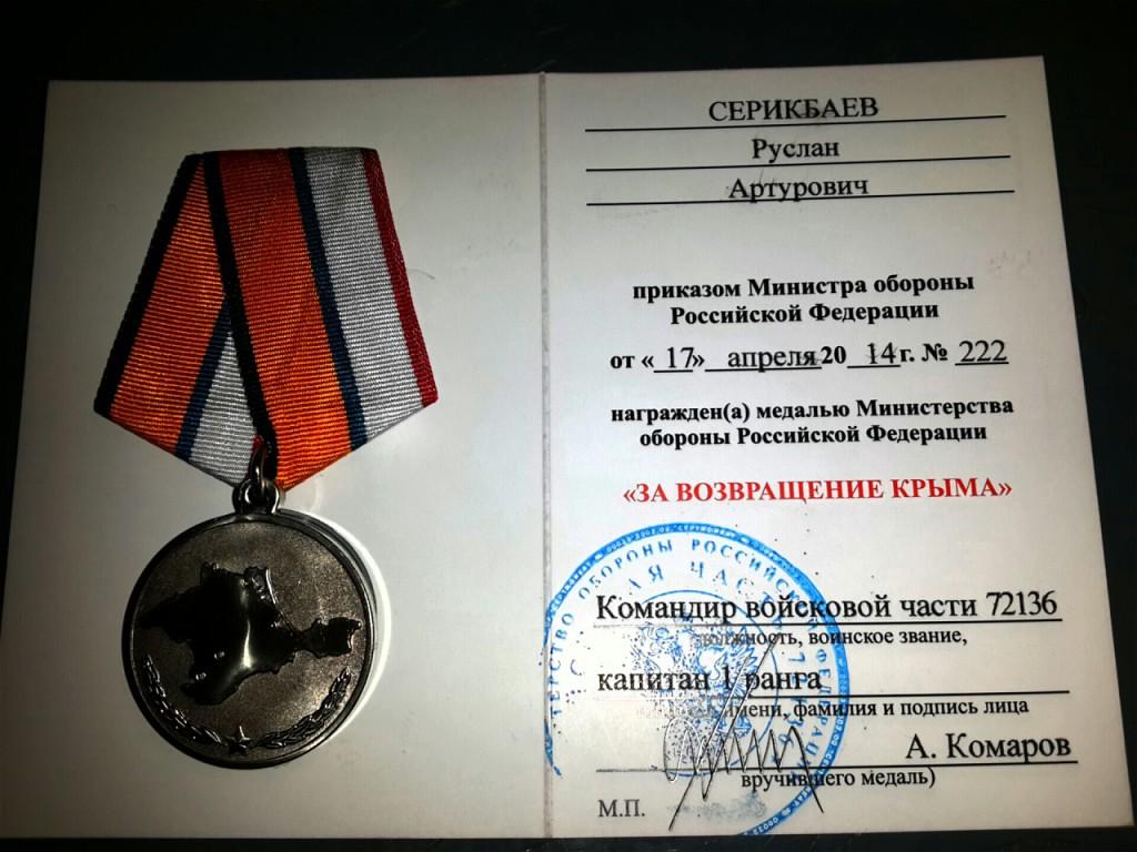 Руслан Серікбаєв опублікував фото нагородного посвідчення