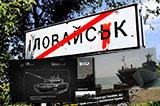 Огляд InformNapalm: роковини Іловайської трагедії та нові факти російської окупації Донбасу