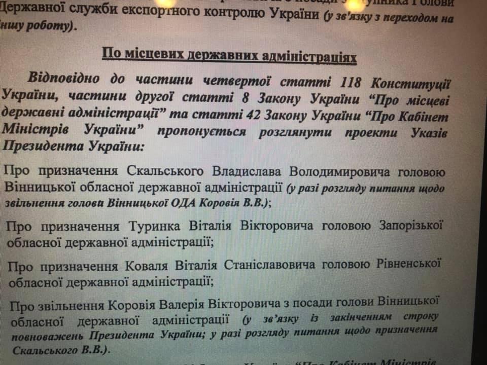 Перелік пропозицій Володимира Зеленського опублікував у Facebook віце-прем'єр-міністр Павло Розенко