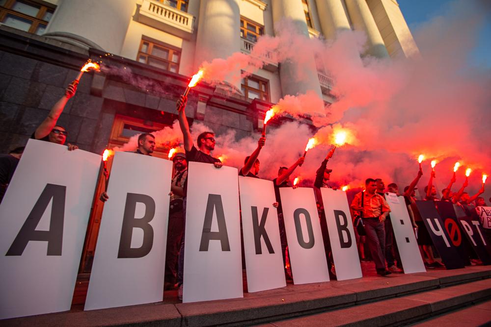 """""""Аваков – чорт!"""" Під Офісом президента влаштували протест проти голови МВС"""