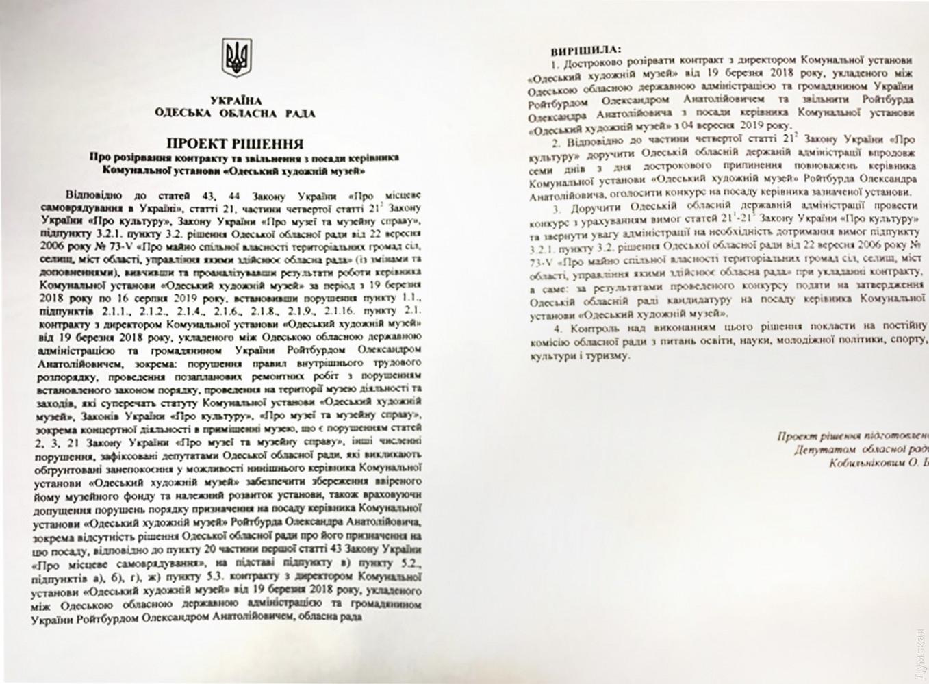Одеська обласна рада достроково розірвала контракт з директором Одеського художнього музею, художником Олександром Ройтбурдом
