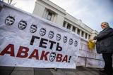 Акція проти перепризначення голови МВС Авакова в новий уряд