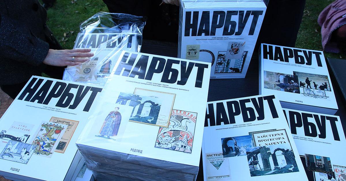 В Києві презентували втрачений сторіччя тому Нарбутівський збірник