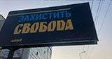 На Тернопільщині все буде «Свобода»