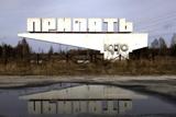 Жива Прип'ять
